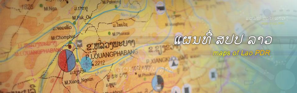 Producer and supplier of assorted maps of Lao PDR (ຜະລິດ ແລະ ຈຳໜ່າຍ ແຜນທີ ສປປ ລາວ ທຸດຊະນິດ)